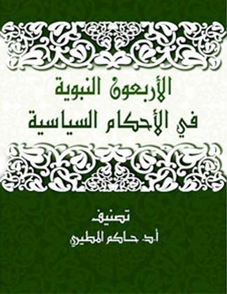 الأربعون النبوية في الأحكام السياسية - أ.د. حاكم المطيري  17111