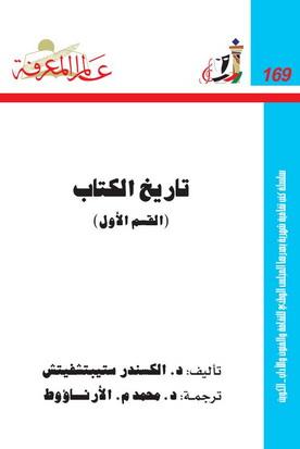 تاریخ - 169 - 170 تاریخ الكتاب - د.ألكسندر ستیبتشفیتش  172