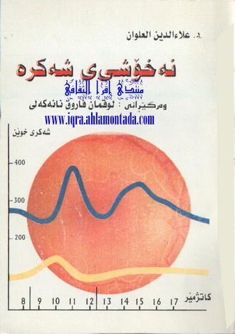 نهخۆشی شهكره - د. علاءالدین علوان  17211