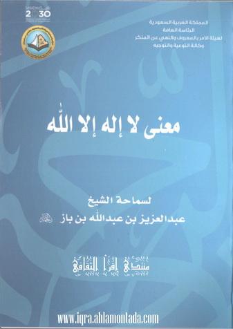 معنى لااله الا الله  - الشيخ عبدالعزيز بن عبدالله بن باز 17311