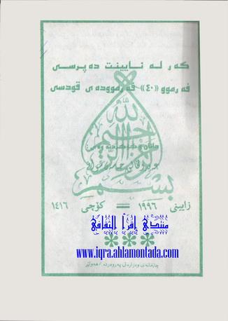 40 فهرمووهی قوسی - عبدالخالق حسن شوانی  17411