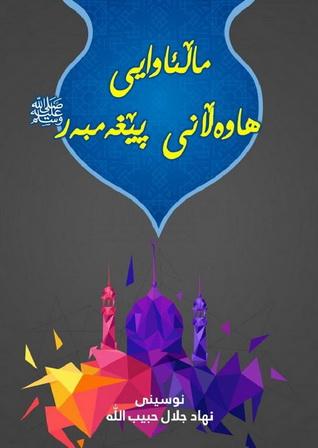 ماڵئاوایی هاوهڵانی پێغهمبهر صلی الله علیه وسلم - نهاد لال حبیب الله 17511