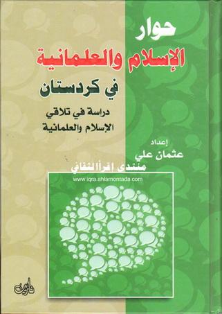 حوار الإسلام والعلمانية في كردستان - د. عثمان علي  17611