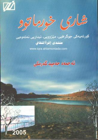شارى خورماتوو - أحمد حميد گهرمكی  17712