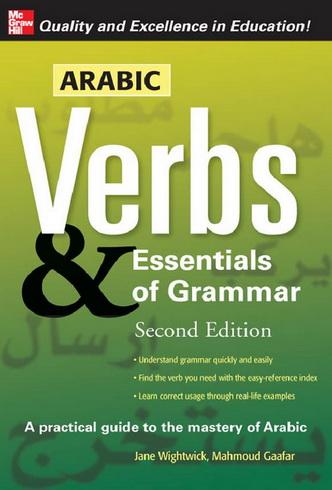 Arabic Verbs  Essentials of Grck, - Mahmoud Gaafar  18111