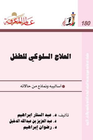 180 العلاج السلوكي للطفل -د.عبدالستار إبراهيم 182