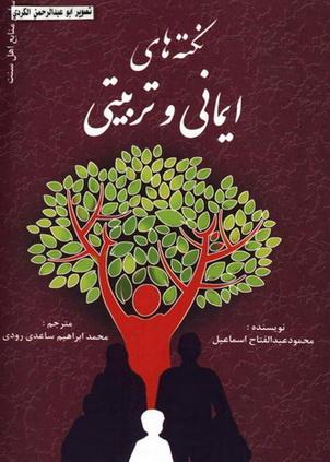 نكتههای ایمانی و تربیتی - محمود عبدالفتاح اسماعیل  18312