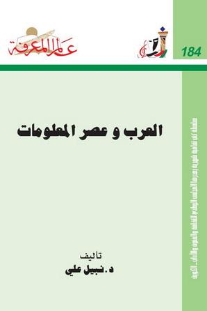 184 العرب وعصر المعلومات - د.نبيل علي 186