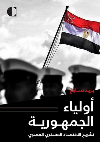 أولياء الجمهورية  تشريح الاقتصاد العسكري المصري - يزيد صايغ 18612