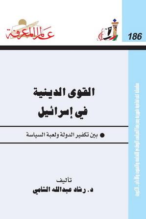186 القوى الدينية في إسرائيل - د.رشاد عبدالله الشامي  188
