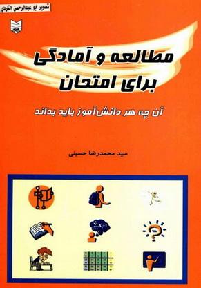 مطالعه و آ مادگی برای امتحان - محمد رضا حسینی  18812