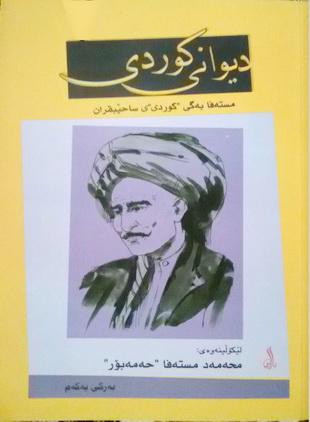 دیوانی كوردی 2 بهرگ - محمد مصطفی  189_a10