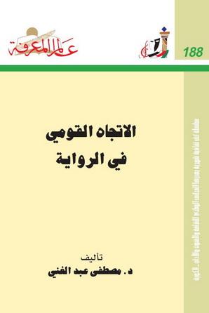 188 الاتجاه القومي في الرواية - د.مصطفى عبدالغني 190