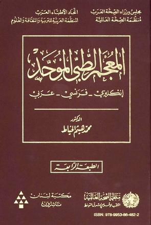 المعجم الطبي الموحد - د. محمد هيثم الخياط 19013