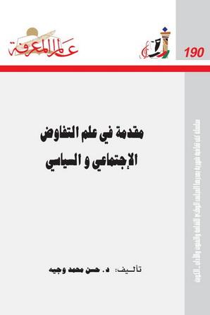 190 مقدمة في علم التفاوض الإجتماعي والسياسي  د.حسن محمد وجيه  192
