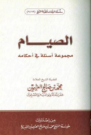 الصيام مجموعة أسئلة في أحكامه - لفضيلة الشيخ العلامة محمد بن صالح العثيمين  19312