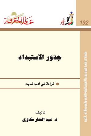 192 جذور الاستبداد - د.عبدالغفار مكاوي 194