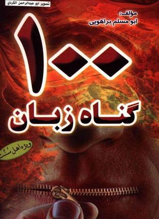 100 گناه زبان - أبو مسلم براهویی  19411
