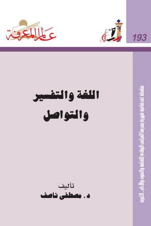 193 اللغة والتفسير واتواصل - د.مصطفى ناصف  195