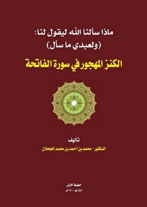 الكنز المهجور في سورة الفاتحة - د. محمد بن احمد بت محمد الجحلان 19511