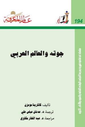 194 جوته والعالم العربي - كاتارينا موممزن 196