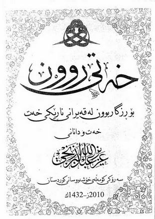 خـــــــــــهتی ڕوون - عزیز عبدالله البرزنجی  19611