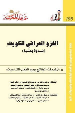 195 الغزو العراقی  للكويت ( ندوة بحثية ) -  197