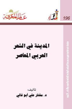 196 المدينة في الشعر العربي المعاصر - د.مختار علي أبو الغالي 198