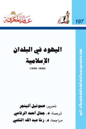 197 اليهود في البلدان الإسلامية - صموئيل أتينجر  199