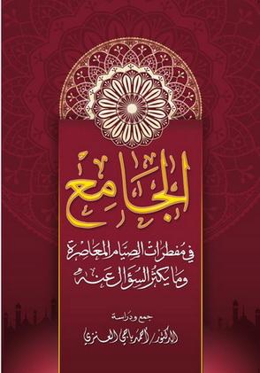 الجامع في مفطرات الصيام المعاصرة وما يكثر السؤال عنه - د. أحمد باجي العنزي  19912
