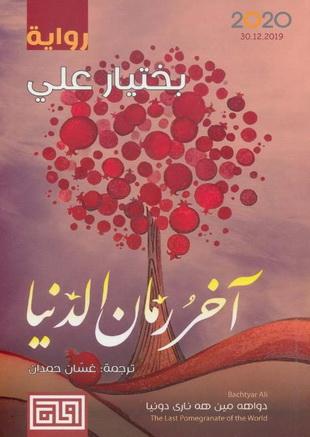 آخر رمان الدنيا - بختيار علي  20712