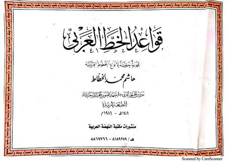 قواعد الخط العربي - هــــــاشم محمد الخطــــــــــــاط 21310