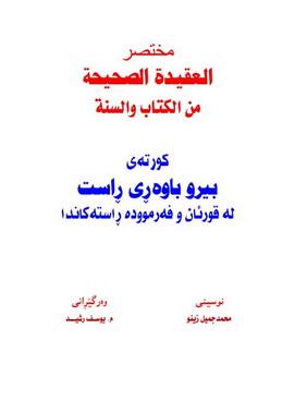 كورتهی بیروباوهڕی ڕاست  - محمد جمیل زینو  21312