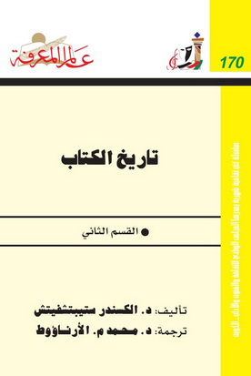 تاریخ - 169 - 170 تاریخ الكتاب - د.ألكسندر ستیبتشفیتش  215