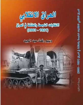 العراق الانقلابي  - وسيم رفعت عبدالمجيد 21512