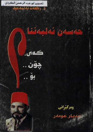 حهسهن ئهلبهننا - د. رفعت السعید  21810