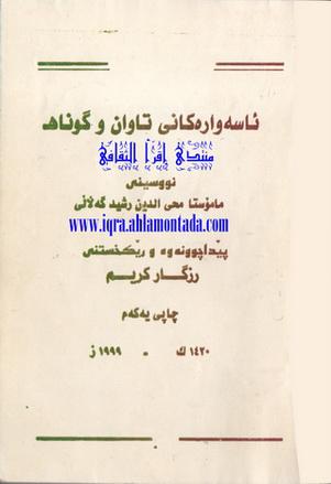 ئاسهوارهكانی تاوان و گوناه - محی الدین رشید گهڵاڵی  22010