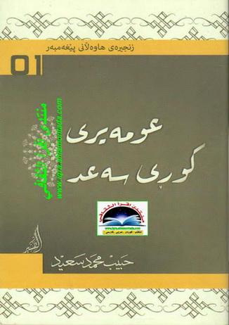 """زنجيرهی هاوهڵانی پێغهمبهر صلی الله علیه وسلم """" عومهیری كوڕی سهعد"""" - حبیب محمد سعید 22210"""