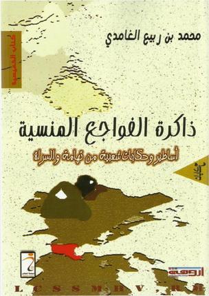 ذاكرة الفواجع المنسية - محمد بن ربيع الغامدي  22911