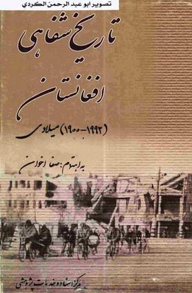 تاريخ شفاهى أفغانستان -  صفا اخوان  23012