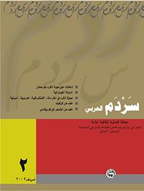 فصلية سردم العربي - دار سردم 231