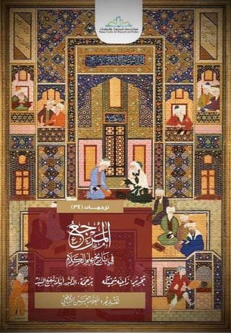 المرجع في تاريخ علم الكلام - زابينه شميتكه  23312