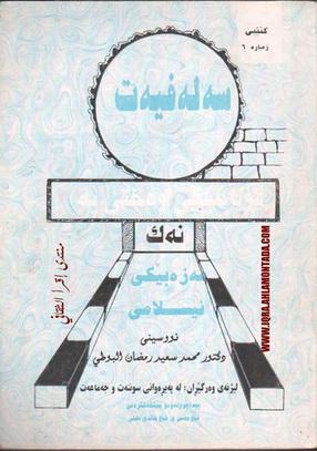 سهلهفیهت قۆناغێكی وهختیه نهك مهزههبێكی ئیسلامی - د. محمد رمضان البوطی  23410