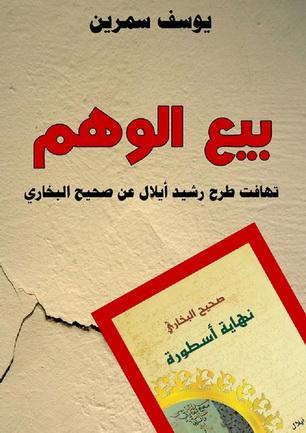 بیع الوهم ، تهافت طرح رشي ايلال عن صحيح البخاري - يوسف سمرين  24010