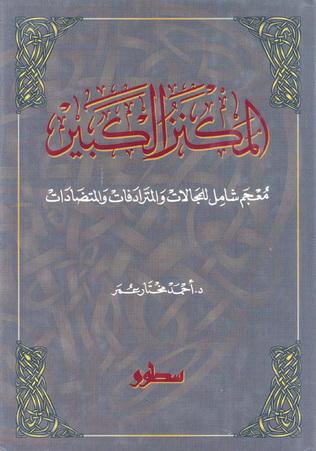 المكنز الكبير معجم شامل للمجالات والمترادفات والمتضادات - د. أحمد مختار عمر  24112