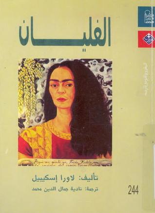 0244 الغلیان - لاورا إسكیبیل  24410