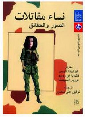 0245 نساء مقاتلات الصور والحقائق - أليزابيتا أديس و فاليريا اي روسو و لورينزا سيبيستا 24511