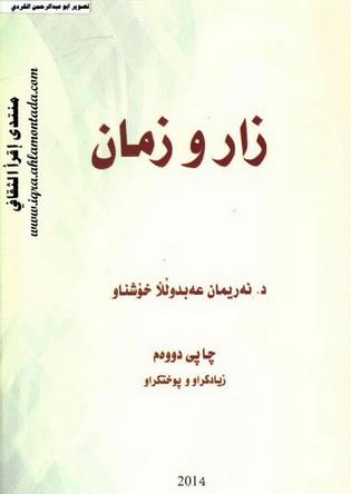 زار و زمان - د. نهریمان عبدالله خۆشناو  24612