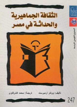 0247 الثقافة الجماهيرية والحداثة في مصر - وولتر أرمبرست 24711