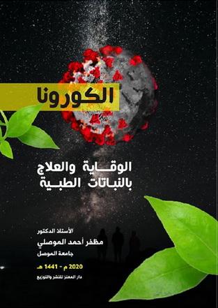 الكورونا الوقاية والعلاج بالنباتات الطبية - أ.د. مظفر أحمد الموصلي  25012